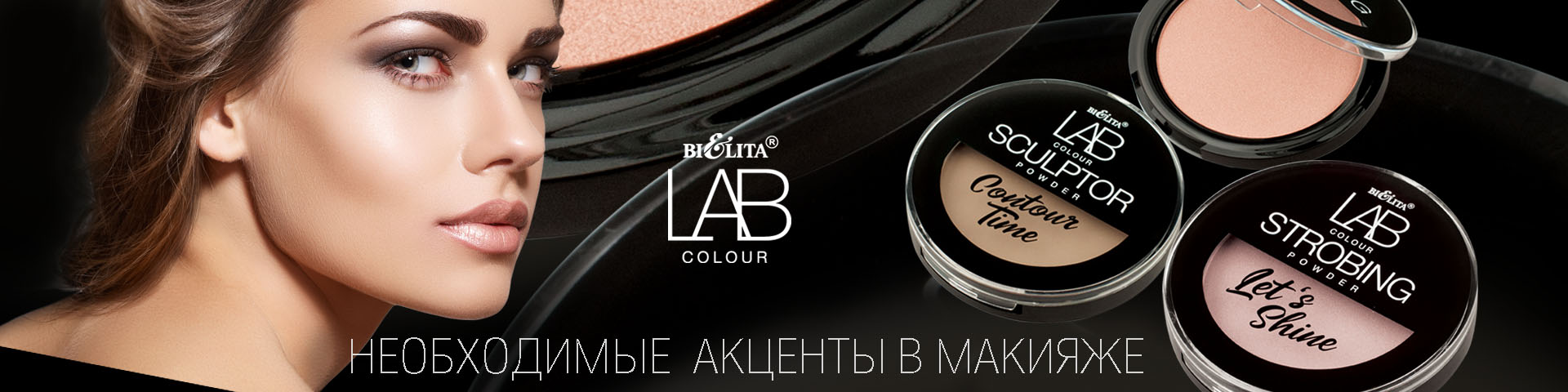 LAB colour пудра-скульптор