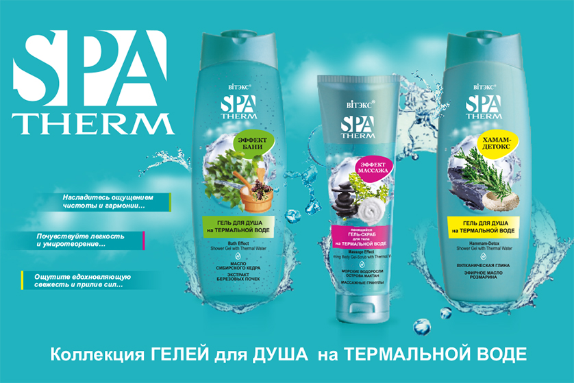 SPA THERM.jpg